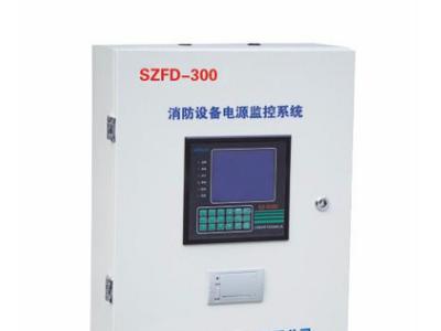 赛洲SZFD-301消防设备