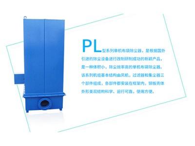 定制环保设备PL-B型除尘器