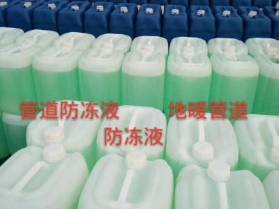 中央空调防冻液 工业防冻液 防冻颗粒