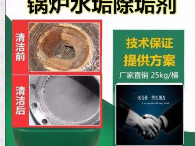 热器片清洗剂厂家报价 锅炉清洗阻垢剂厂家