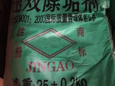 速效除垢剂  高效除垢剂  生产商