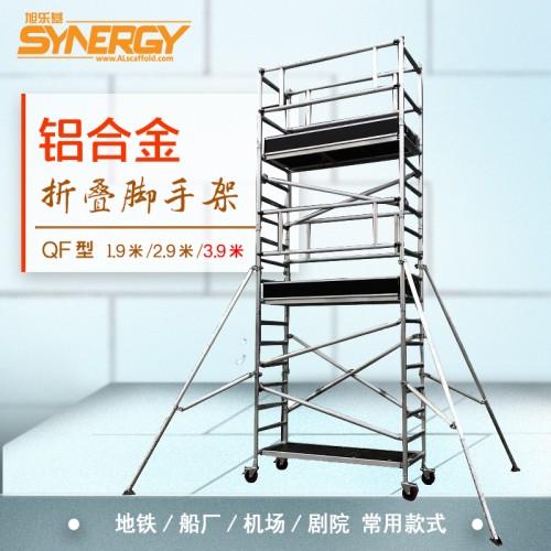 厂家直销快速折叠铝合金脚手架QF型3.9米高承重移动简便