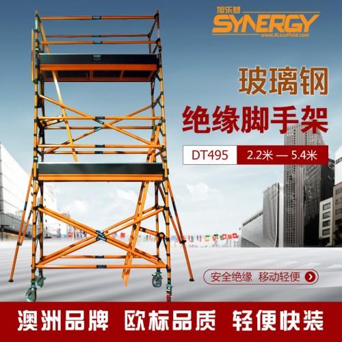 旭乐基定制 绝缘玻璃钢脚手架  2.2-5.4米高 电厂专供