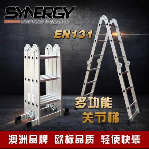 旭乐基销售铝合金 多功能关节梯 加厚折叠 EN131