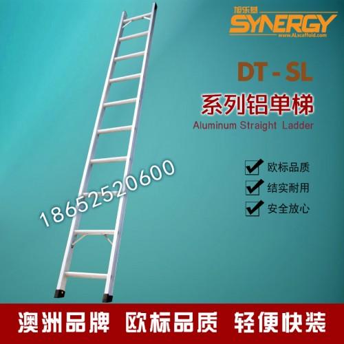 旭乐基定制铝合金单梯 直梯 一字梯 家用工程常用
