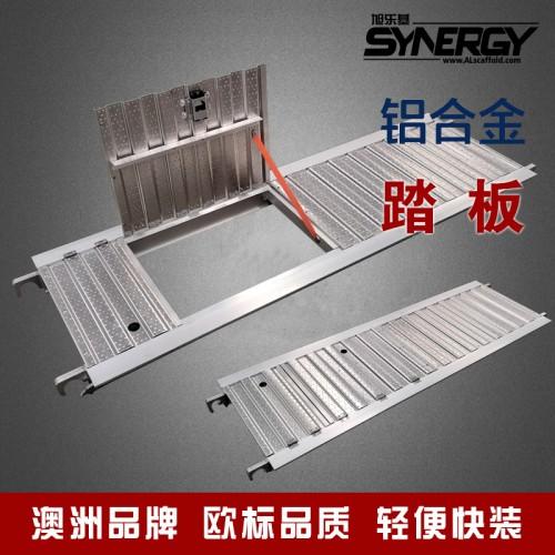 全铝开窗踏板 铝合金脚手架踏板 工厂定制
