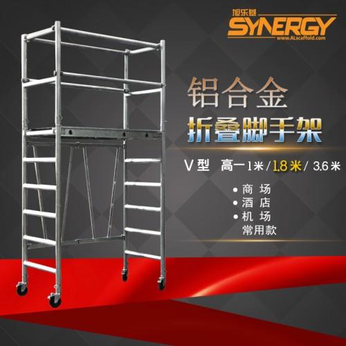便携式V型 铝合金 折叠铝制脚手架 高承重 来图定制