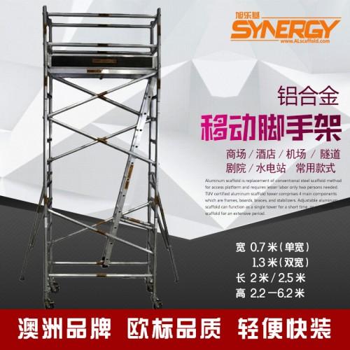 铝合金移动脚手架2.2-6.2米高 澳洲品牌