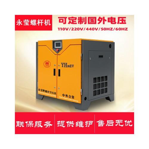 直销永磁变频螺杆式空压机 空气压缩机15 37kw