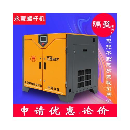 永莹螺杆式空压机7.5 55永磁变频空气压缩机静音