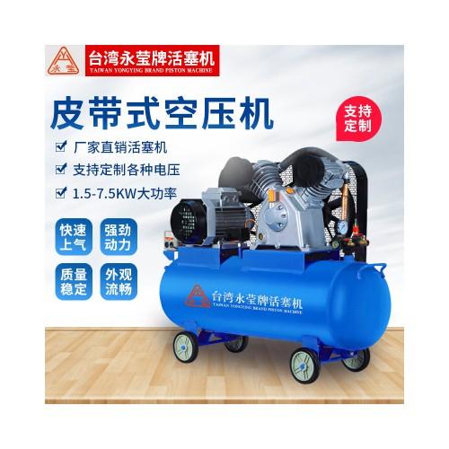 活塞空气压缩机 打气泵皮带移动高压活塞式气泵空压机