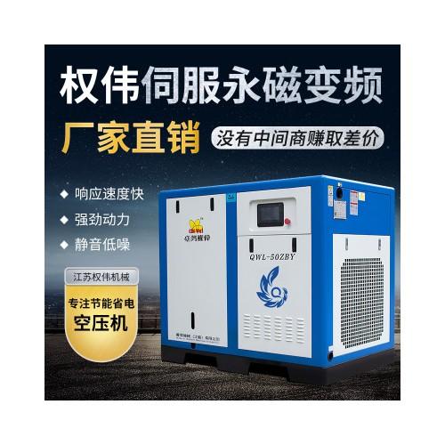永磁伺服变频螺杆式空压机 空压机变频螺杆式