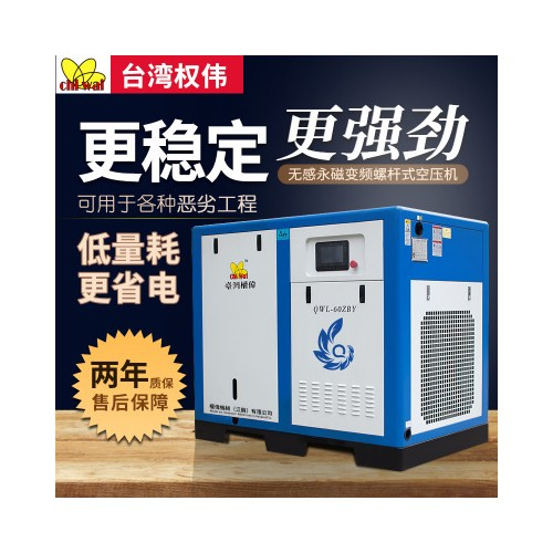 无感永磁变频空压机 螺杆式空压机 节能永磁变频空气压缩机