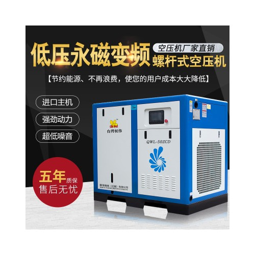 37KW低压永磁变频螺杆空压机 螺杆式空压机