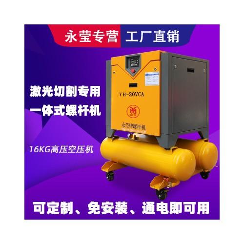激光切割专用一体式空压机 整套移动螺杆空压机省钱