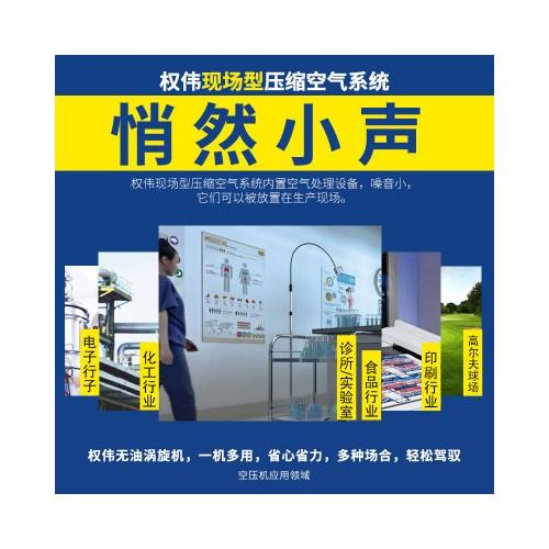 无油涡旋空压机价格采购 涡旋空气压缩机批发