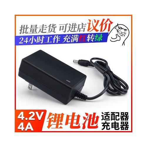 4.2V4A锂电池充电器 18650智能直充带灯电源适配器