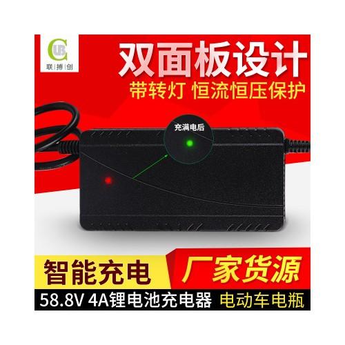58.8V4A锂电池充电器电动车平衡车专用锂电充电器