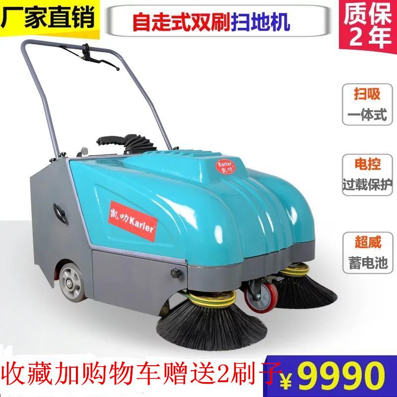 凯叻三刷手推式自走扫地机KL800 铁屑灰尘木屑扫地机