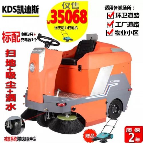 凯迪斯吸尘洒水驾驶式扫地机S3 车间仓库灰尘扫地机