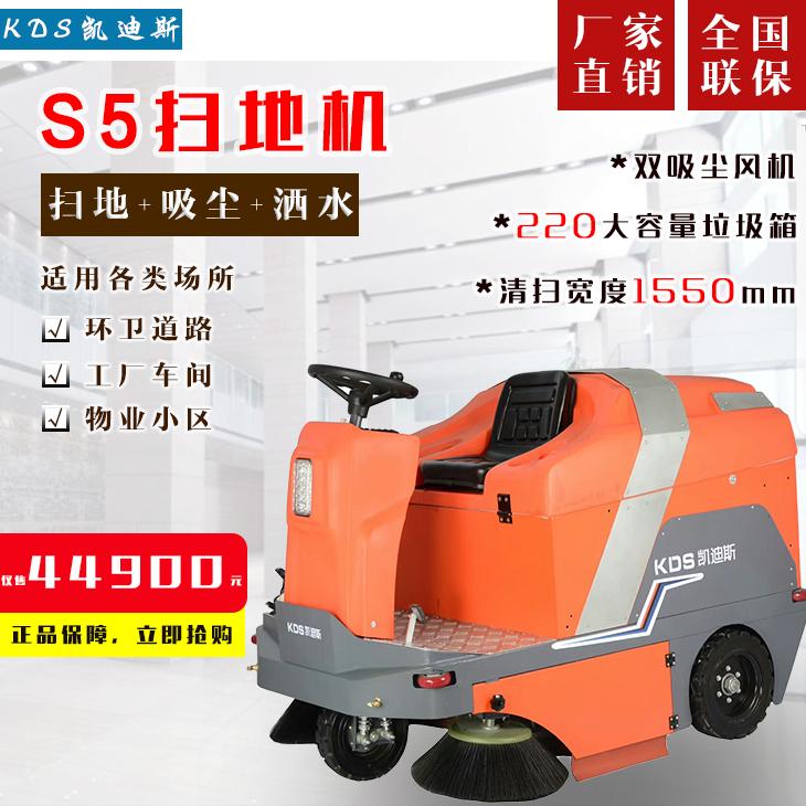 凯迪斯工地工厂学校物业用扫地机S5 电动洒水吸尘扫地机