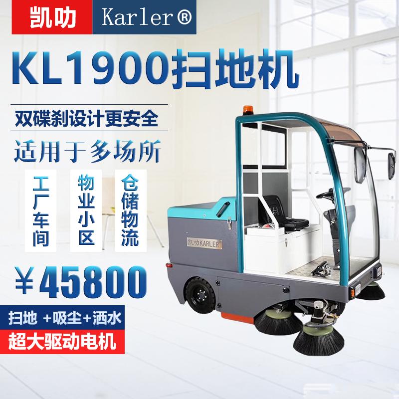 凯叻驾驶式扫地机KL1900物业小区保洁扫地机灰尘树叶扫地机