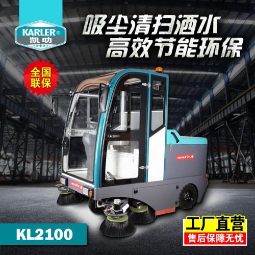 凯叻户外道路吸尘清扫车KL2100 树叶渣土灰尘洒水扫地机