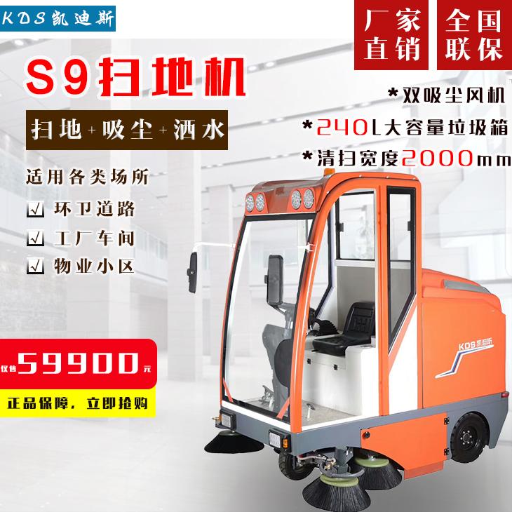 凯迪斯洒水吸尘电动驾驶式扫地机S9工厂物业学校保洁扫地机