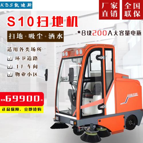 凯迪斯智能吸尘洒水电动驾驶式扫地机S10 工厂物业学校扫地机