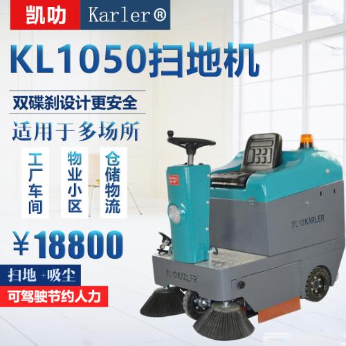 凯叻小型驾驶式扫地机KL1050 车间仓库停车场灰尘扫地机