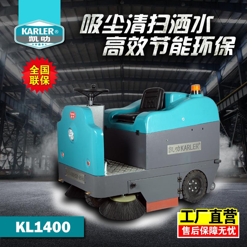 凯叻电瓶驾驶式吸尘扫地机KL1400 工厂学校物业保洁扫地机