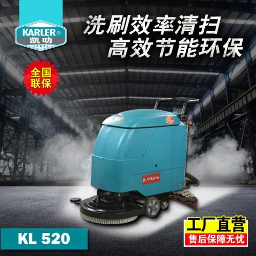 凯叻手推式全自动洗地机KL520 工厂超市物业保洁洗地机