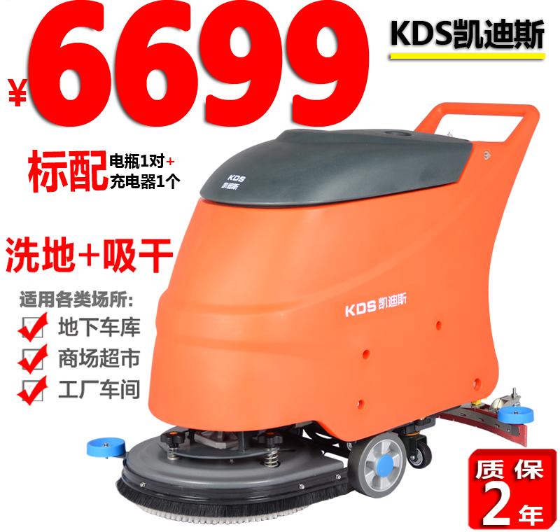 凯叻手推式清洗吸干拖地机X2 物业学校超市工厂KTV洗地机
