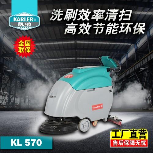 凯叻工业手推式洗地机KL570工厂车间仓库油污清洗吸干拖地机