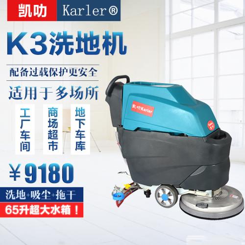 凯叻食品厂车间仓库洗地机K3超市商场物业学校保洁拖地机