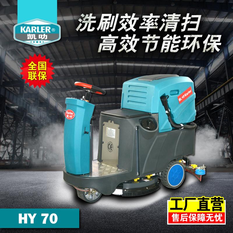 凯叻驾驶式洗地机HY70 工厂物业学校车站油污灰尘清洗机