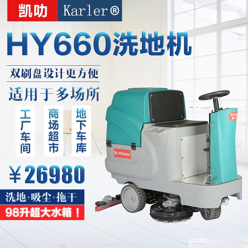 凯叻双刷驾驶式清洗吸干拖地机HY660 物业工厂学校洗地机