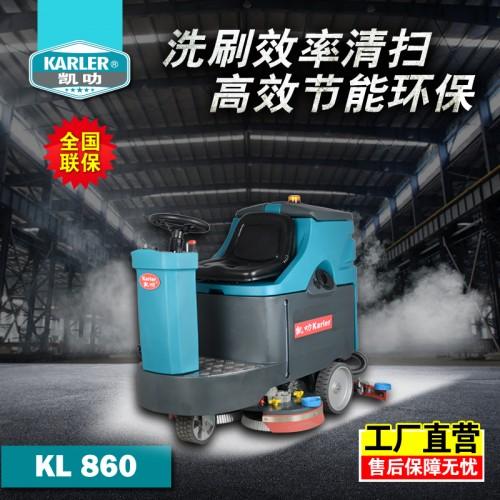凯叻双刷强力高压驾驶式洗地机KL860 油污灰尘清洗吸干拖地