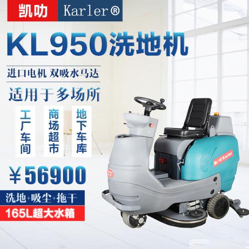 凯叻大型双刷驾驶式洗地机KL950 物业工厂车站体育馆拖地机