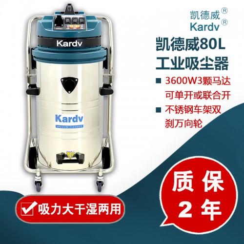 凯德威三马达不锈钢工业吸尘器GS-3078B粉尘灰尘铁屑清理