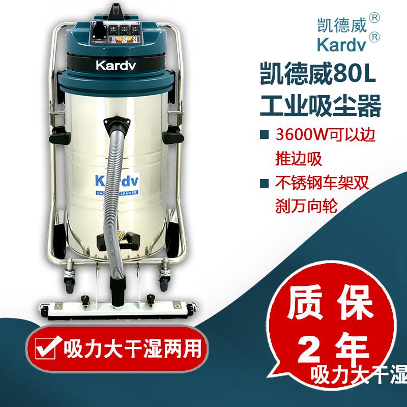 凯德威三马达手推式吸尘器GS-3078P边推边吸灰尘铁屑粉尘