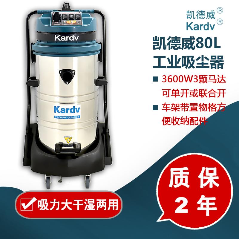 凯德威三马达干湿两用吸尘器GS-3078S吸水吸灰尘铁屑沙石