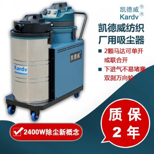 凯德威纺织厂专用吸尘器DL-2078X 棉絮灰尘布头粉尘清理