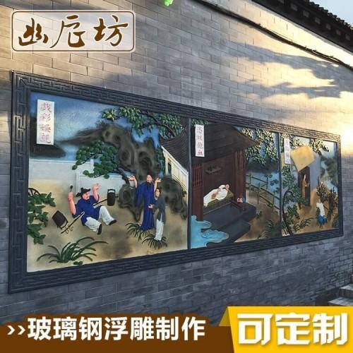 景观工程古代人物浮雕背景墙