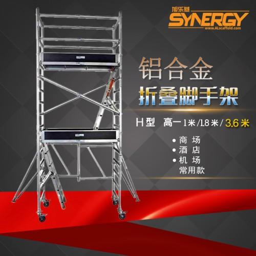 便携式H型铝合金折叠脚手架3.6米高承重折叠收纳