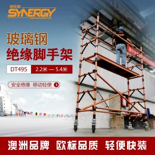 绝缘玻璃钢脚手架电力脚手架2.2-5.4米 电厂供货