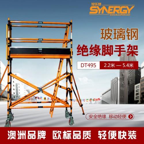 玻璃钢绝缘脚手架 电力纤维脚手架 2.2-5.4米 电厂供货