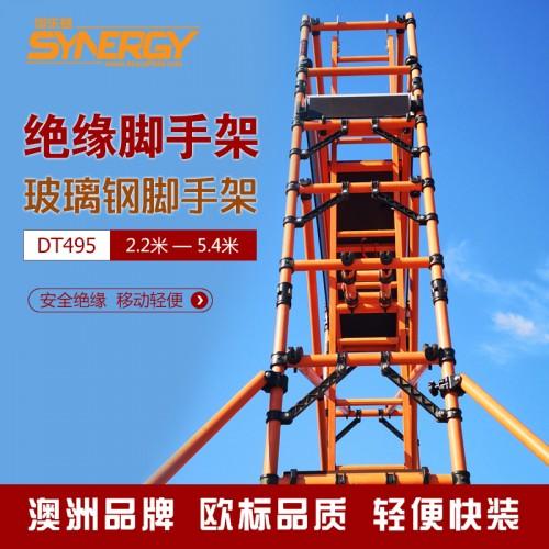 绝缘玻璃钢脚手架 电力脚手架 2.2-5.4米高 电厂供货