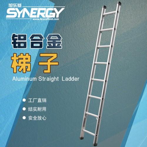 铝合金梯子 直梯 一字梯 加厚轻便安全耐用