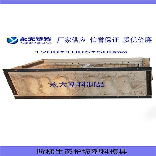 阶梯式护坡模具